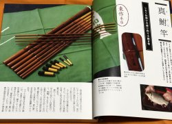 Photo1: Japanese Traditional Fishing Rod Book : Bamboo Rod from the Edo Period