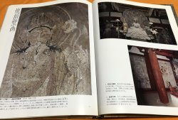 Photo1: Horyu-ji Kondo Mural Japanese Temple Wall Painting Book from Japan Horyuji