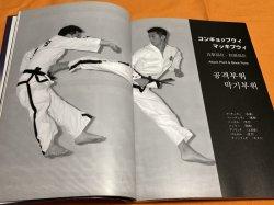 Photo1: Taekwondo Korean Martial Arts Book Taekwon-Do Tae Kwon Do I.T.F-JAPAN