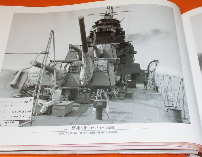 Cruiser Of The Imperial Japanese Navy Photo Book Japan