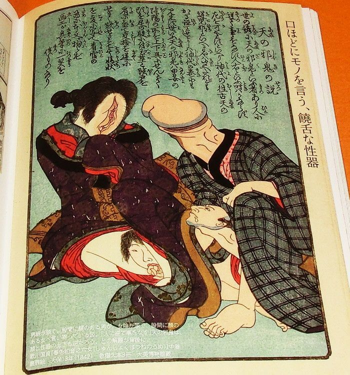 Erotic ukiyoe art